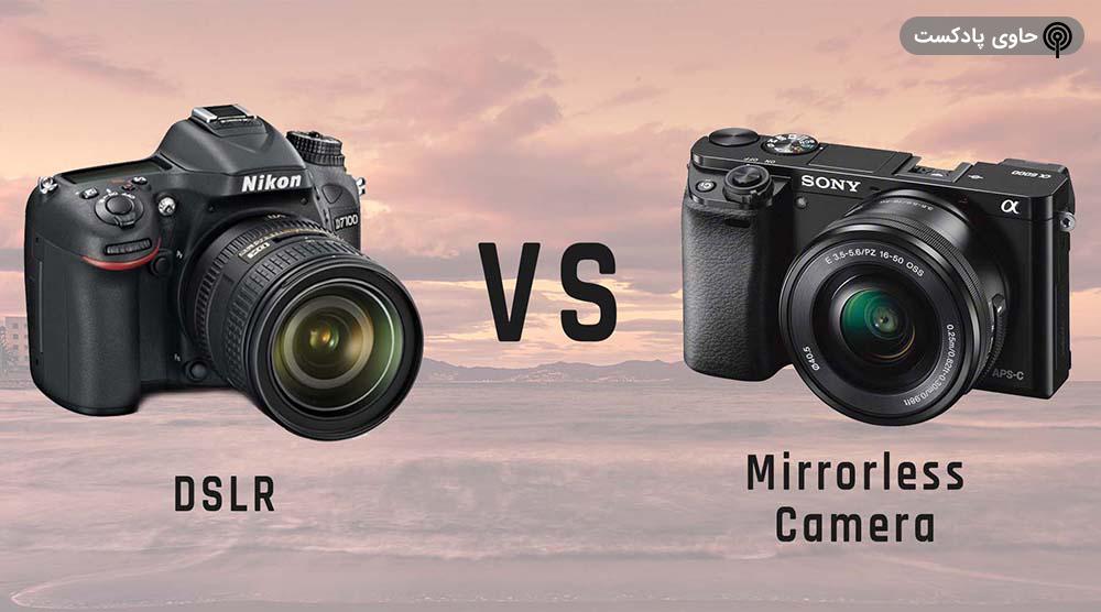 تصویر خبر دوربین DSLR یا بدون آینه؟ کدام یک مناسب شماست؟ + پادکست