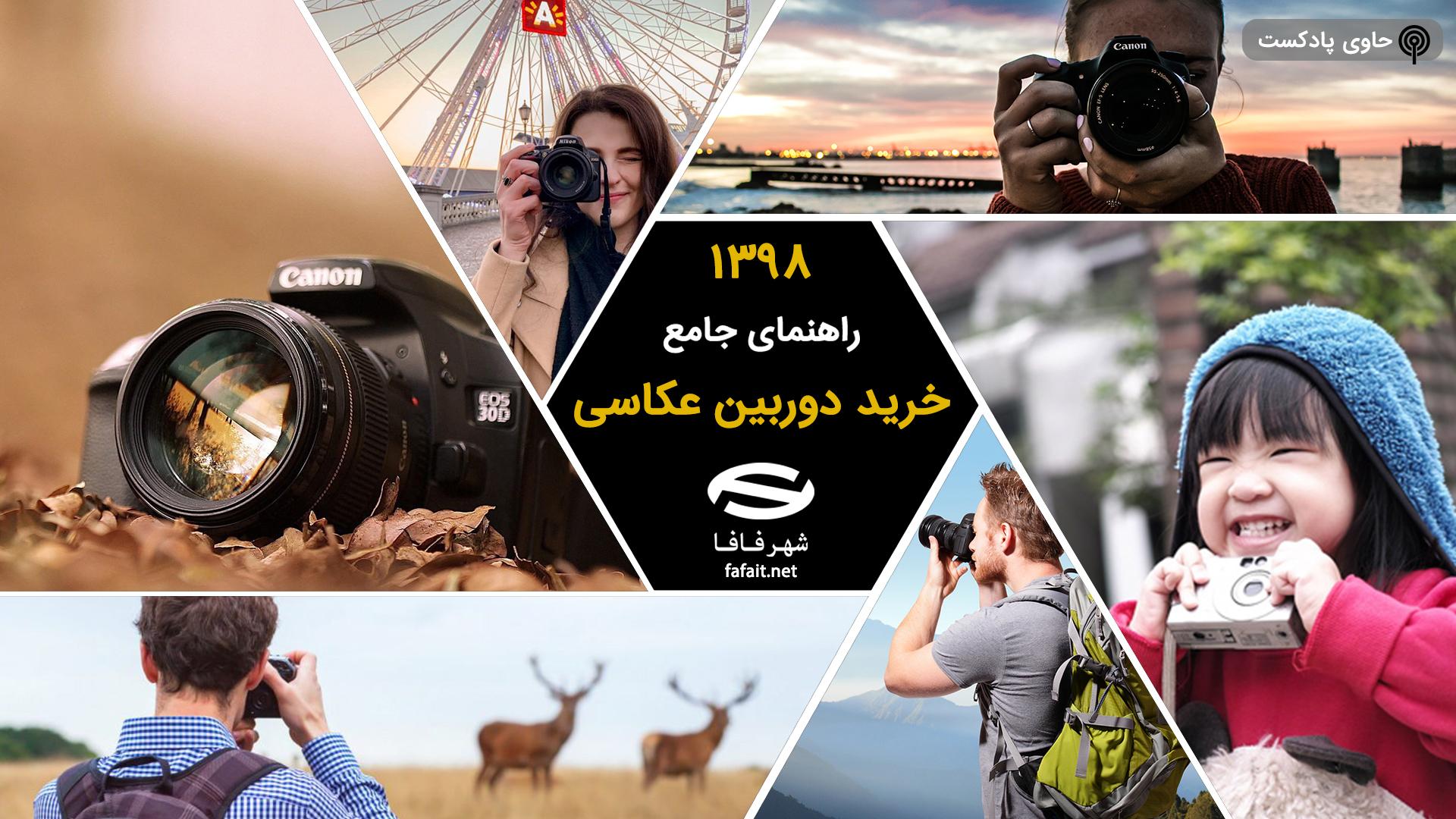 تصویر خبر راهنمای کامل خرید دوربین عکاسی | دوربین عکاسی را حرفه ای بشناسید + پادکست