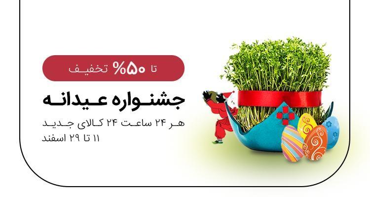 تصویر اصلی خبر تخفیف خرید عیدی در فروشگاه اینترنتی شهر فافا