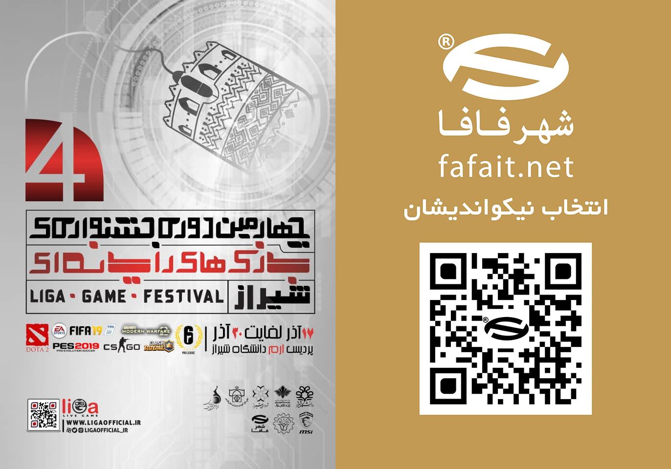 تصویر اصلی خبر اختتامیه چهارمین فستیوال گیمینگ شیراز با حضور شهر فافا
