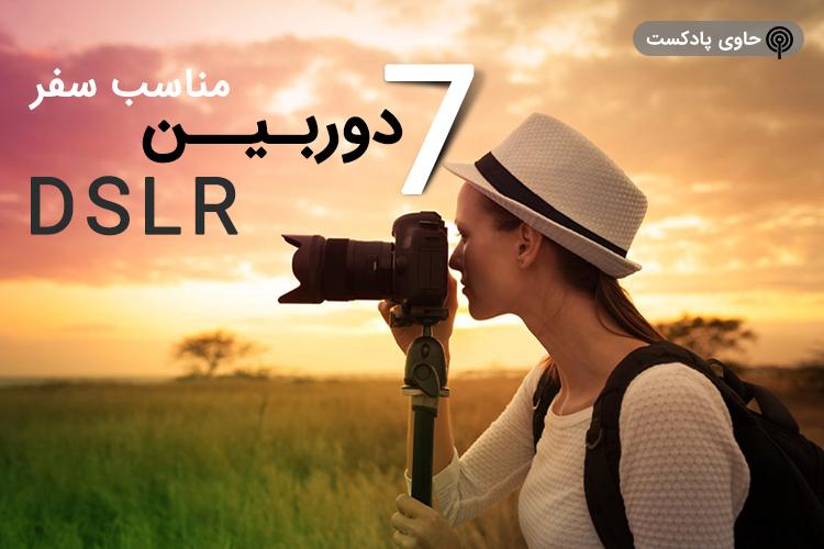 تصویر اصلی خبر 7 دوربین DSLR برتر مناسب سفر + پادکست