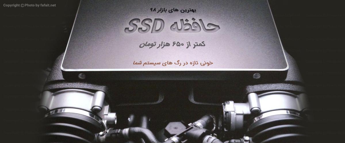 تصویر اصلی خبر بهترین حافظه های SSD زیر 650 هزار تومان بازار | آبان 98