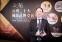 ایسوس، برند ارزشمند بینالمللی سال 2017 در تایوان